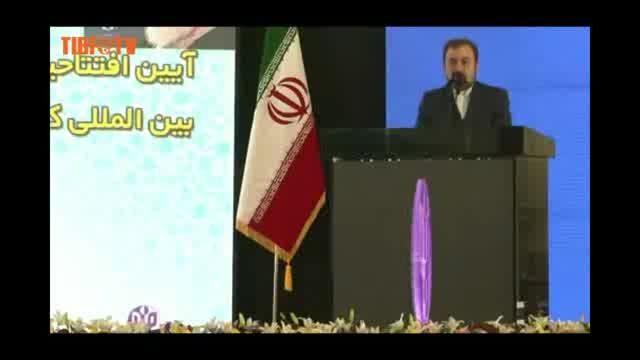 افتتاحیه بیست و هشتمین نمایشگاه کتاب تهران