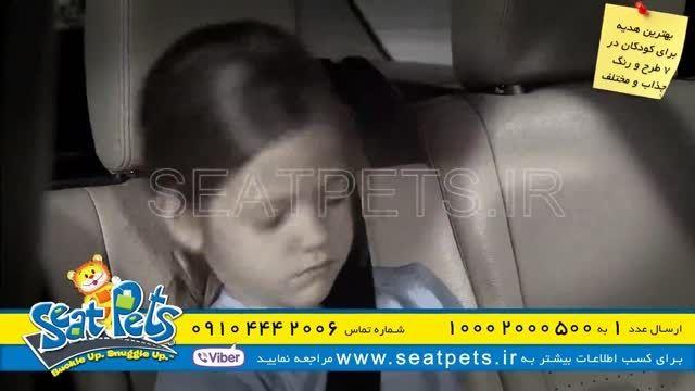 عروسک چندکاره سیت پتز Seat Pets