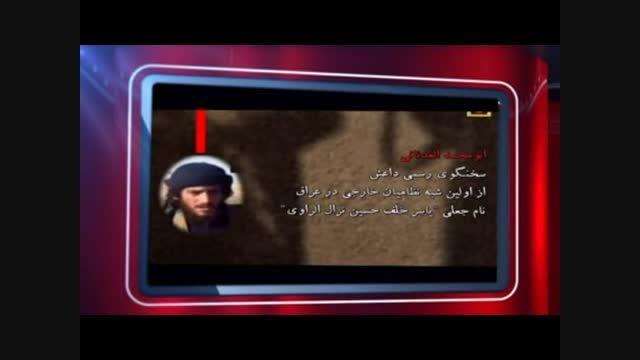 مستند داعش از پیدایش تا فتح موصل