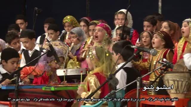 کنسرت کودکان(مارندرانی شاد)سرپرست خانم نکیسا قلی نژاد
