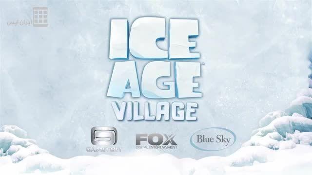 دهكده عصر یخبندان  - Ice Age Village