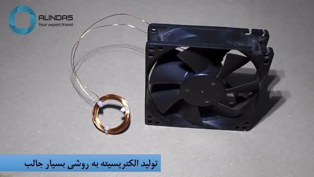 تولید الکتریسیته به روشی بسیار جالب(قسمت سی ام)