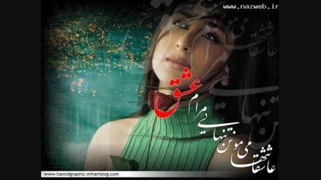 آهنگ عاشقانه و احساسی ایرانی 22