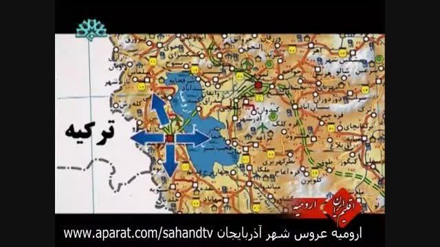 اقلیم ایران، ارومیه عروس شهر آذربایجان و ایران  Urmia