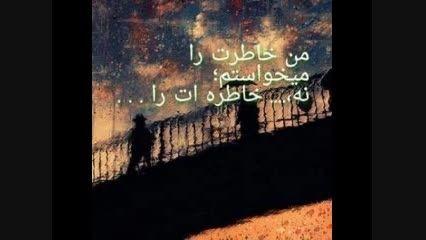 تــگــرگ . . . (میثم ابراهیمی-آلبوم تگرگ)