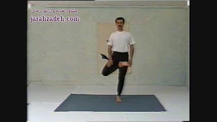 آموزش یوگا - تمرین سوم