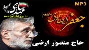 حاج منصور ارضی: شهادت امام صادق (ع)