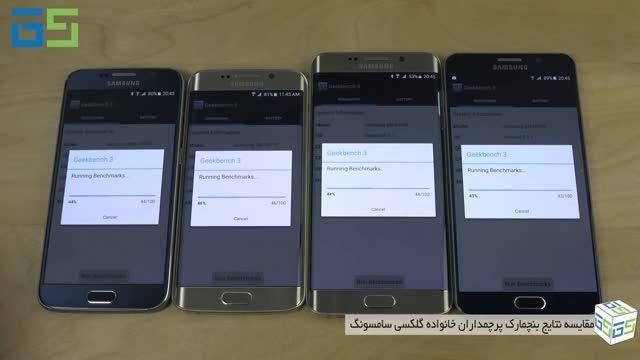 مقایسه بنچمارکNote5، S6 edge Plus، S6 edge و S6