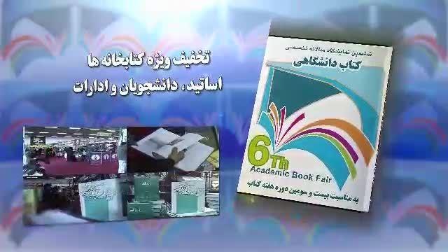ششمین نمایشگاه کتاب دانشگاهی (23 تا 27 آبان)