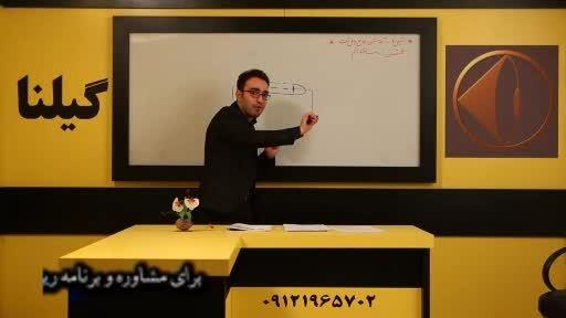 کنکور - اتاق شیمی کنکور آسان است - ج مهرپور - کنکور2