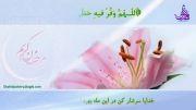 دعای روز نوزدهم ماه مبارک رمضان - باکیفیت عالی