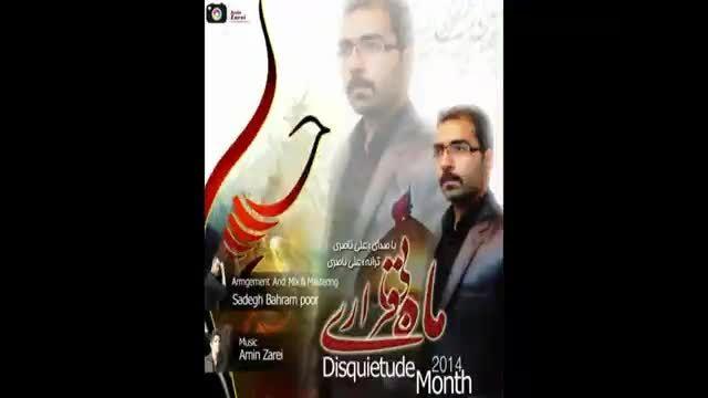 دانلود آهنگ جدید علی ناصری با نام ماه بی قراری