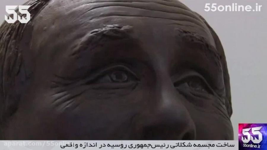 ساخت مجسمه شکلاتی رئیس جمهوری روسیه در اندازه واقعی