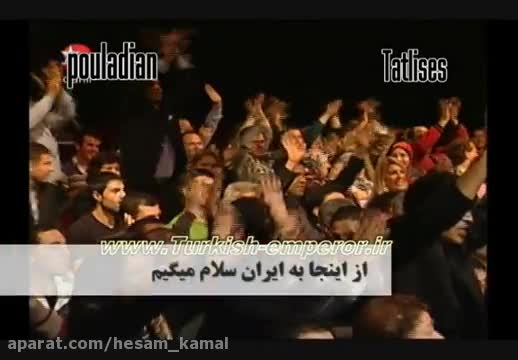 تعریف و تمجید ابراهیم تاتلیس از ایرانیان حتما ببینید