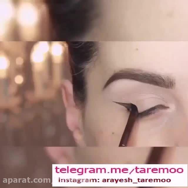 آموزش کشیدن خط چشم و میکاپ چشم زیبا در تار مو
