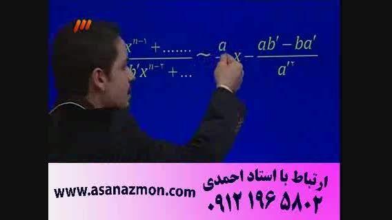 امیر مسعودی اولین مدرس ریاضی و فیزیک در صدا و سیما - 12