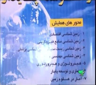 همایش ملی علوم زمین و توسعه پایدار، دانشگاه آزاد اسلامی
