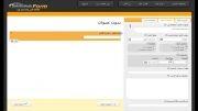 چگونگی ساخت فرم در سامانه فرم ساز تحت وب