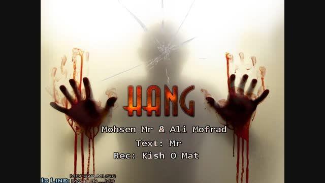 آهنگ جدید با سبک گنگ به نام هنگ