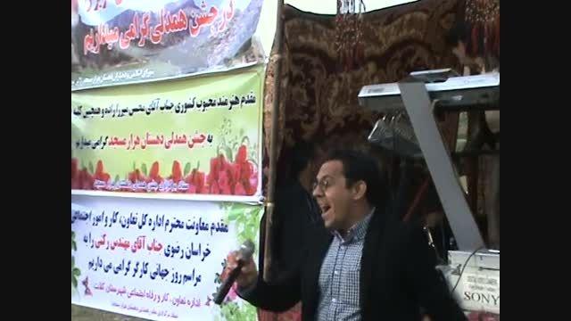 """ترانه شاد کرمانجی"""" میوانی"""" با صدای محسن میرزازاده"""