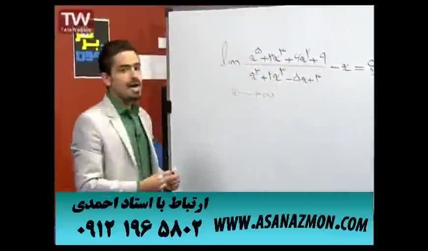 آموزش اصول حل تست های ترکیبی درس ریاضی - کنکور ۳