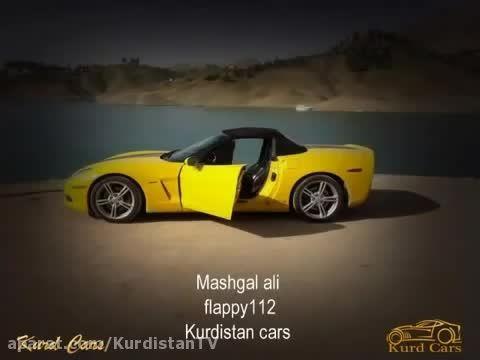 کردستان کارز 2 . Kurdistan Cars 2