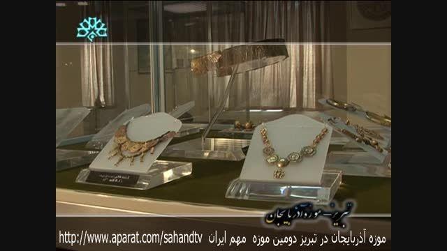 موزه آذربایجان در تبریز دومین موزه کشور