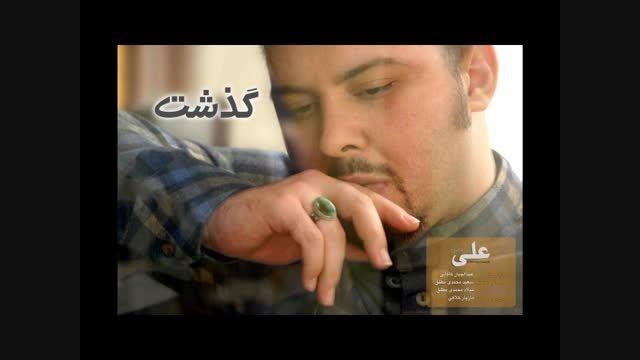 آهنگ بسیار زیبای ( گذشت ) با صدای علی میرعلایی