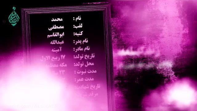 تیزر ولادت حضرت محمد -ص-