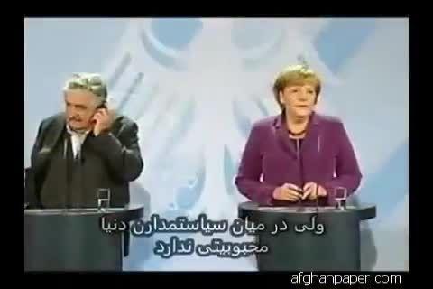 فقیرترین رئیس جمهور جهان !! خوزه موخیکا از اروگوئه