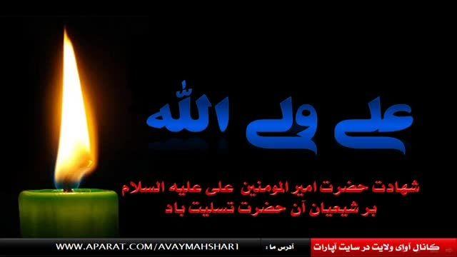 مداحی حاج محمودکریمی به مناسبت شهادت امام علی(ع)