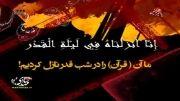 سوره قدر (با صدای زیبای مرحوم عبد الباسط)