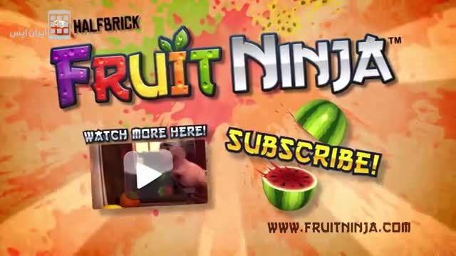 نینجای میوه - Fruit Ninja Free