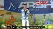 تقلید صدای امیر تاجیک توسط عمو پورنگ ___ IranMarasem.ir