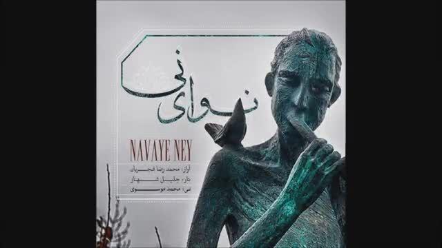 ساز و آواز از استاد محمد رضا شجریان