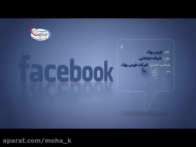 مجموعه کلیپ های آموزشی آسیب های فضای مجازی- فیسبوک