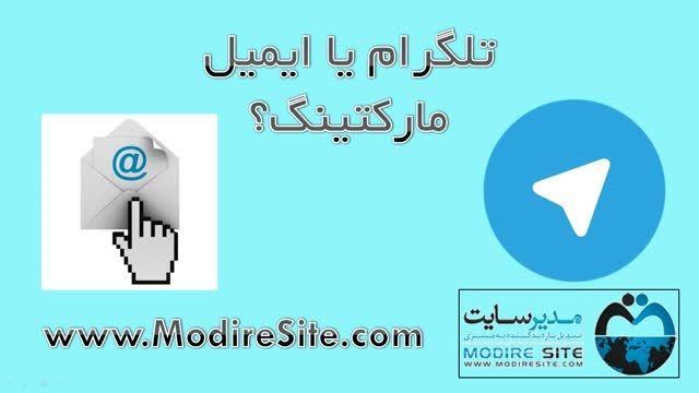 تلگرام یا ایمیل مارکتینگ