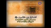قرائت سوره حمد / عبدالباسط
