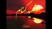 آهنگ جدیدشهید گمنام-اثری از مهدی مقدم