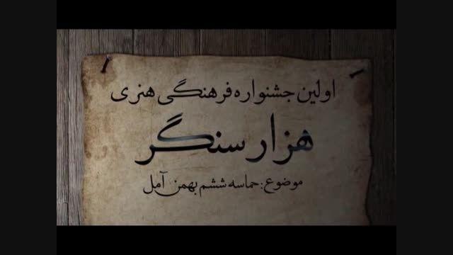 تیزر اولین جشنواره فرهنگی هنری هزار سنگر