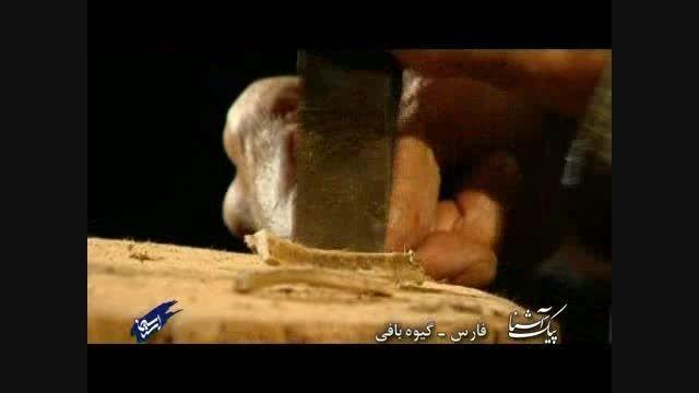پیک آشنا (فارس - گیوه بافی)