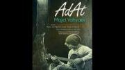 آهنگ عادت از مجید یحیایی (زیبا)