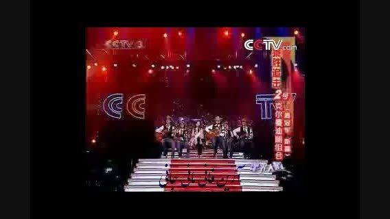 کنسرت چینی آهنگ معروف  هتل کالیفرنیا