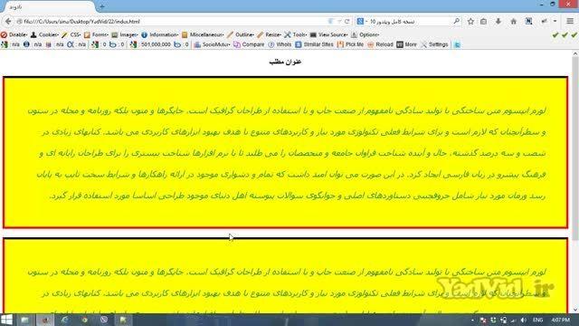 آموزش html و css مقدماتی yadvid.ir - جلسه بیست و دوم