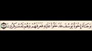 نغمه حجاز در ترتیل استاد منشاوی1