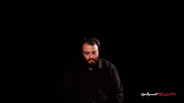 با حسین علیه السلام حرف بزن - محمدرضا سجادپور