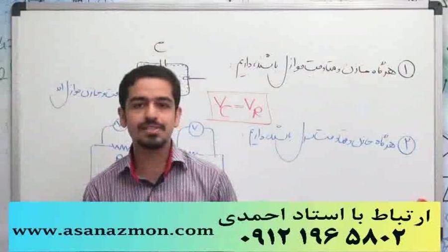 نمونه تدریس درس فیزیک کنکور تجربی و کنکور ریاضی 29