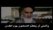 روز قدس دربیان امام خمینی (ره)