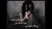 مجید خراطها  کلیپ  احساسی زیبای  بی وفا