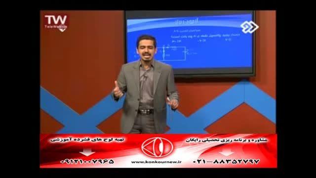 آموزش فیزیک(مدار الکتریکی)و حل تست با مهندس مسعودی(15)